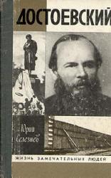 Достоевский - Селезнев Ю.И.