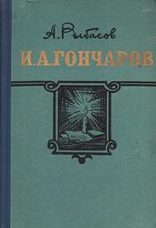 И.А. Гончаров - Рыбасов А.П.