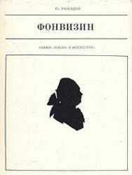 Фонвизин - Рассадин С.Б.
