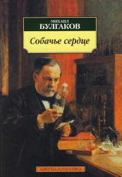 Собачье сердце - Булгаков М.