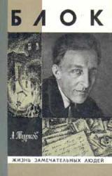 Александр Блок - Турков А.