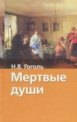 Мертвые души - Гоголь Н.В.