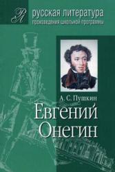 Евгений Онегин. Пушкин А.С.