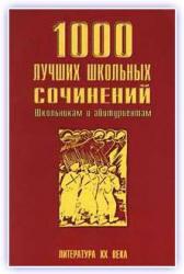 1000 лучших школьных сочинений. Литература XX века. 2002