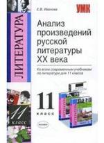 Анализ произведений русской литературы XX века, 11 класс, Иванова Е.В., 2012