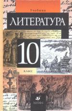 Литература, 10 класс, Учебник, Курдюмова Т.Ф., 2007