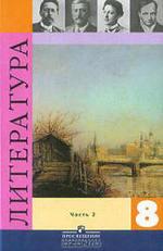 Литература, 8 класс, Учебник, Часть 2, Коровина В.Я., 2009