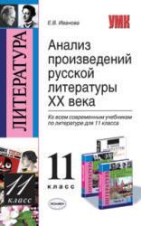 Анализ произведений русской литературы XIX века, 11 класс, Иванова Е.В., 2012