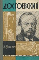 Достоевский, Гроссман Л., 1963