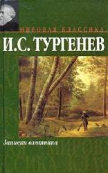 Записки охотника, Тургенев И.С.