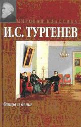Отцы и дети, Тургенев И.С.