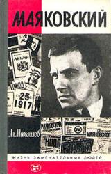 Маяковский, Михайлов А.А., 1988
