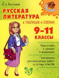 Русская литература в таблицах и схемах, 9-11 класс, Крутецкая В.А., 2010