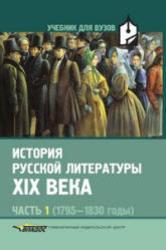 История русской литературы XIX века, Часть 1, 1795-1830, Коровин В.И., 2005