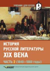 История русской литературы XIX века, Часть 2, 1840-1860, Коровин В.И., 2005