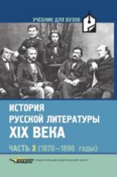 История русской литературы XIX века, Часть 3, 1870-1890, Коровин В.И., 2005