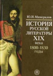 История русской литературы XIX века, 1800-1830, Минералов Ю.И., 2007