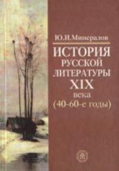 История русской литературы XIX века, 40-60 годы, Минералов Ю.И., 2003
