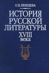 История русской литературы XVIII века, Лебедева О.Б., 2000