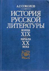 История русской литературы конца XIX - начала XX века, Соколов А.Г., 2000