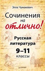 Сочинения на отлично, Русская литература, 9-11 класс, Чумакевич Э.В., 2011