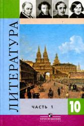 Литература, 10 класс, Часть 1, Коровин В.И., 2012