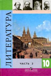 Литература, 10 класс, Часть 2, Коровин В.И., 2012