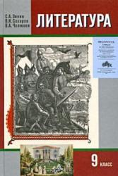 Литература, 9 класс, Часть 1, Зинин С.А., Сахаров В.И., Чалмаев В.А., 2011