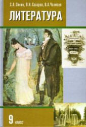 Литература, 9 класс, Часть 2, Зинин С.А., Сахаров В.И., Чалмаев В.А., 2012