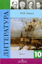 Литература, 10 класс, Часть 1, Лебедев Ю.В., 2012