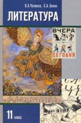 Литература, 11 класс, Часть 1, Чалмаев В.А., Зинин С.А., 2009