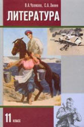 Обложка литература 11 класс учебник зинин
