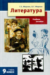 Литература, 9 класс, Часть 1, Меркин Г.С., Меркин Б.Г., 2011