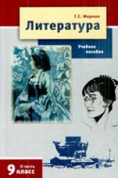 Литература, 9 класс, Часть 2, Меркин Г.С., Меркин Б.Г., 2011