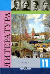 Литература, 11 класс, Часть 1, Журавлев В.П., 2012