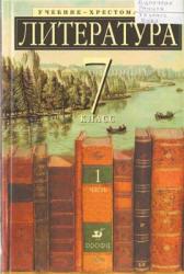 Литература, 7 класс, Учебник-хрестоматия, Часть 1, Ладыгин М.Б., 2012