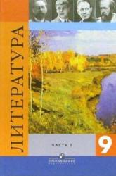Литература, 9 класс, Учебник-хрестоматия, Часть 2, Коровина В.Я., 2008