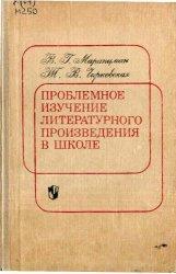 Проблемное изучение литературного произведения в школе, Маранцман В.Г., Чирковская Т.В., 1977