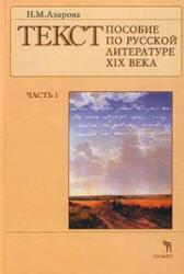 Текст, Пособие по русской литературе XIX века, Часть 1, Азарова Н.М., 2000