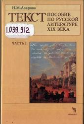 Текст, Пособие по русской литературе XIX века, Часть 2, Азарова Н.М., 2000