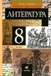 Литература, 8 класс, Учебник-хрестоматия, Часть 1, Курдюмова Т.Ф., 2011