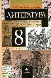 Литература, 8 класс, Учебник-хрестоматия, Часть 2, Курдюмова Т.Ф., 2011