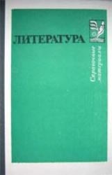 Литература, Справочные материалы, Тураев С.В., Тимофеев Л.И., Вишневский К.Д., 1988