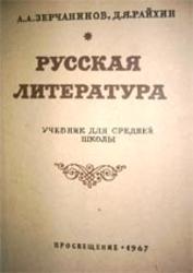 Русская литература, Зерчанинов А.А., Райхин Д.Я., 1965