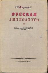 Русская литература, Флоринский С.М., 1967