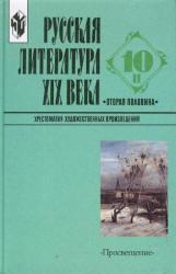 Русская литература XIX века, Вторая половина, 10 класс, Хрестоматия, Часть 2, Журавлев В.П., 2000