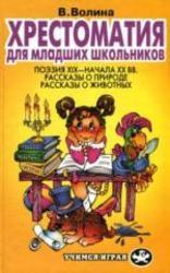 Хрестоматия для младших школьников, Волина В.В., 1997