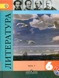 Литература, 6 класс, Часть 1, Коровина В.Я., 2012