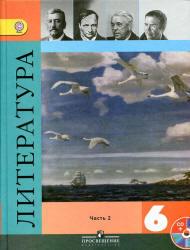 Литература, 6 класс, Часть 2, Коровина В.Я., 2012
