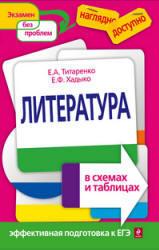 Литература в схемах и таблицах, Титаренко Е.А., Хадыко Е.Ф., 2012